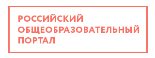 http://school12bir.ru/sites/default/files/page/202/rop.png